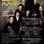 トロンボーン・ユニット・ハノーファー(Trombone Unit Hannover)来日公演(東京、静岡、大阪:2017/11/5-7)