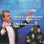 ホルン・カルテットのジャーマン・ホルンサウンドが登場!東京交響楽団 第656回 定期演奏会(2017/12/2:サントリーホール)
