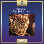 ユニバーサルミュージック合同会社より、CD「A列車で行こう~吹奏楽ベスト Vol.1」「ロッキー~吹奏楽ベスト Vol.2」の2タイトルが発売(2017/10/25)