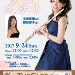 アンドビジョン株式会社主催、布能美樹フルートコンサート(2017/9/24:THE GLEE)