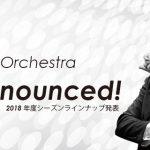 ジョナサン・ノット&東京交響楽団、2018/19年シーズン主催シリーズ公演ラインナップを発表
