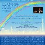 第40回フルートフェスティヴァル in 東京(2018/1/14:すみだトリフォニーホール)
