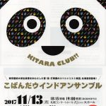 Kitara Club 会員限定コンサート こぱんだウインドアンサンブル(2017/11/13:札幌コンサートホールKitara)