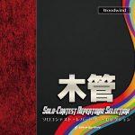 ロケットミュージックより、CD「ソロコンテスト・レパートリー・セレクション」が発売(2017/10/25)