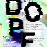加藤訓子(パーカッション)×平山素子(ダンス)『DOPE』(2018/1/26~1/28:愛知県芸術劇場)