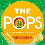 【2017/10/16編集】キング・レコードより、「岩井直溥 NEW RECORDING collections No.3 THE POPS ~シネマ&ミュージック~」が発売(2017/12/13)