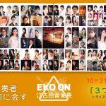 クラシック・ジャズ・ロック&ポップス、3つの音楽祭を同時開催!!「EKO ON!!江古田音楽祭2017」(10/20~10/29)