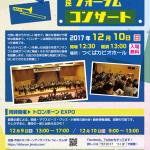 第5回全国・市民トロンボーンアンサンブル・フォーラム(2017/12/9~12/10:つくばカピオ ホール)
