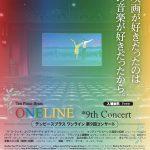 日本では珍しいテンピース・ブラスの公演!テンピースブラス ワンライン 第9回コンサート(2018/2/18:府中の森芸術劇場)