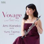 CDレビュー:名曲をシンプルにサラリと聴かせる見事な音楽性とテクニック!金子亜未(オーボエ)「Voyage」