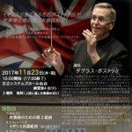 指揮者ダグラス・ボストック氏(Douglas Bostock)の11-12月の日本での公演やイベントまとめ