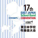CAFUAレコードより、第17回東日本学校吹奏楽大会「中学校部門」「高等学校部門」が発売(2017/12/13)