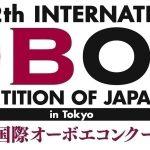 世界のオーボエ奏者の登竜門「第12回 国際オーボエコンクール・東京」2018年9~10月、東京で開催決定!2018年2月15日から参加申込受付開始