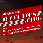 オオサカ・シオン・ウインド・オーケストラの新譜「映画「コットンクラブ」からの音楽」が発売中