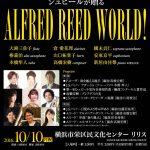 最大9人編成の小編成吹奏楽 シュピール室内合奏団が10月10日に演奏会「シュピールの秋 ~シュピールが贈るALFRED REED WORLD!~」を開催