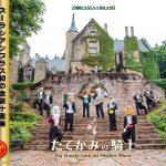ズーラシアンブラス初の金管十重奏アルバムが8月31日に発売