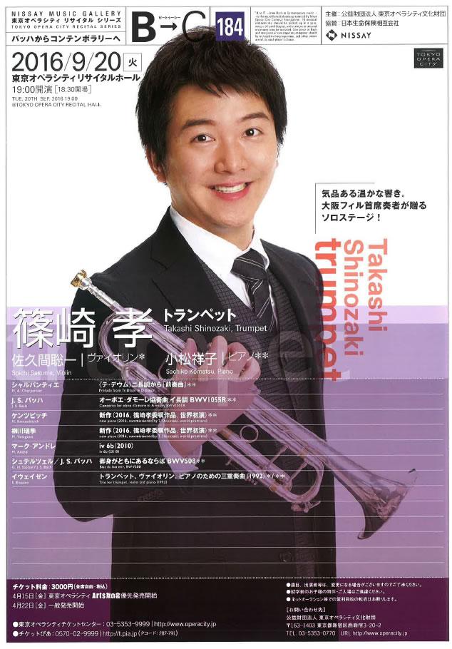 20160802-opera01