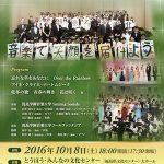 洗足学園音楽大学が10月8日(土)に福島市で「被災地支援チャリティーコンサート vol.4」を開催