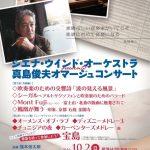 シエナ・ウインド・オーケストラ 真島俊夫オマージュ・コンサート(2016/10/2)