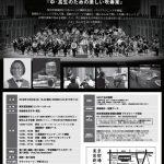 参加者募集!東京芸術劇場 Presents ブラスウィーク 2016 関連イベント バンドクリニック『中・高生のための楽しい吹奏楽』(10/2)