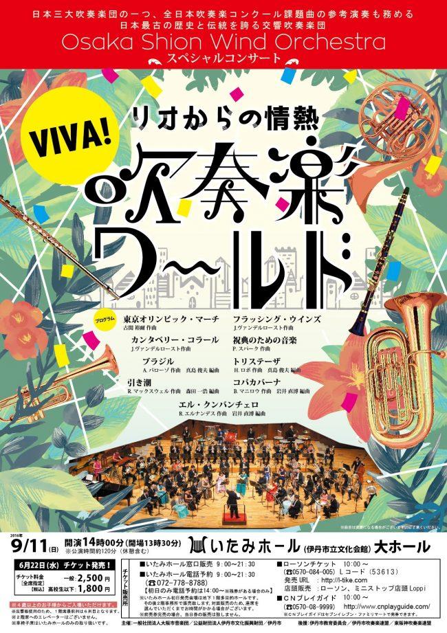 VIVA!吹奏楽ワールト-