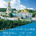 8/31、「ステーションコンサート in 渋谷」開催、出演は東京藝術大学のサクソフォーン4重奏とトランペット6重奏