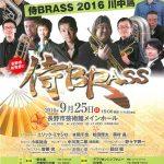 新曲《川中島》世界初演!長野市芸術館で「侍BRASS 2016 川中島」開催!