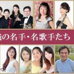 茨城県にゆかりのある演奏家を広く紹介する企画「茨城の名手・名歌手たち」第26回が水戸芸術館で開催(10/1)