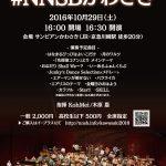 アニメ・ゲーム・ボーカロイド楽曲の本格派吹奏楽ポップスによるコンサー ト!Niconico Sounds in BRASS 「#NNSBかわさき」10/29(土)に開催
