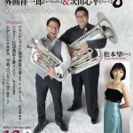 外囿祥一郎(ユーフォニアム)&次田心平(テューバ)の ユニット<ワーヘリ>演奏会(10/21:王子ホール)