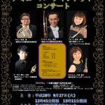 学生は500円で聴ける!豪華メンバーによる木管五重奏「アミューズ・クインテット」がコンサートを開催(9/27 長万部町学習文化センター)