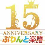 サイレントブラスが当たるかも!?ヤマハ「ぷりんと楽譜」が15周年記念企画を開催!!