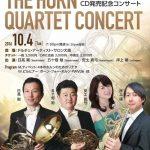 豪華なホルンカルテット「The Horn Quartet」CD発売記念コンサート(10/4  ドルチェ・アーティスト・サロン大阪)