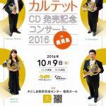豪華なホルンカルテット「The Horn Quartet」CD発売記念コンサート(10/9  かごしま県民交流センター  県民ホール)