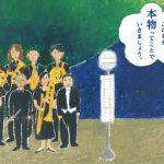 試写レビュー:音楽を愛する心が生み出した小さな奇跡!映画「東京ウィンドオーケストラ」