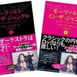 名門オーケストラはこんなにヤバイ! ゴールデングローブ賞ドラマの原作! 『モーツァルト・イン・ザ・ジャングル~セックス、ドラッグ、クラシック~』 上・下巻 11月21日 2冊同時発売!