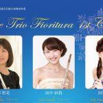 Flute Trio Fioritura(フルート・トリオ・フィオリトゥーラ) 1st Concert(2016/12/10:日暮里サニーホールコンサートサロン)