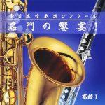 ビクターの新譜「全日本吹奏楽コンクール 名門の饗宴!高校I~III」がiTunes/Apple Musicに追加
