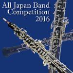 キングレコードより、CD「全日本吹奏楽コンクール2016」各種が発売(2017/1/25)