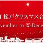 「松戸クリスマス音楽祭」12/21には工藤重典さんも登場!常磐線・松戸駅開業120周年記念「音楽の街、松戸」の魅力を発信