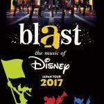 「ブラスト!:ミュージック・オブ・ディズニー」2017年夏 全国47都道府県ツアー開催決定!