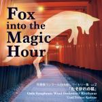 東京音楽制作合同会社より、吹奏楽コンクール自由曲レパートリー集 vol.2「たそがれの狐」が発売(3/8)