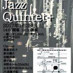 ジャズクラリネットアンサンブルMokkan Jazz Quintet+(MJQ+)がホールコンサートを開催(1/28:ティアラこうとう)