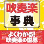 よくわかる! 吹奏楽の世界 『おもしろ吹奏楽事典』 1月23日発売!