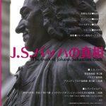 テレマン・アンサンブル「J.S.バッハの真相」(5/3:茨木市市民総合センター)