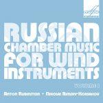 ズヴェーレフ、ソコロフ、ナセドキンなどの「Russian Chamber Music for Wind Instruments, Vol. 1」がナクソス・ミュージック・ライブラリーに追加