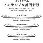 日本クラシック音楽コンクール(主催:一般社団法人日本クラシック音楽協会)、2017年度より「アンサンブル部門」を開催
