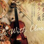 演奏会のチラシ屋さん 10周年記念 「演奏会のチラシ展~Life With Classic」を開催