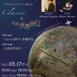 Duo Kuf セルパンとピアノで奏でる ~Classic & 名曲世界旅行~(2017/3/17:高円寺 名曲喫茶ルネッサンス)