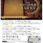 2017年「ヤマハ管楽器新人演奏会」~2017 Yamaha Wind Instruments Debut Concert~(2017/6/3~6/5)